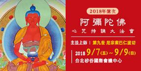 2018年阿彌陀佛心咒億遍持誦法會
