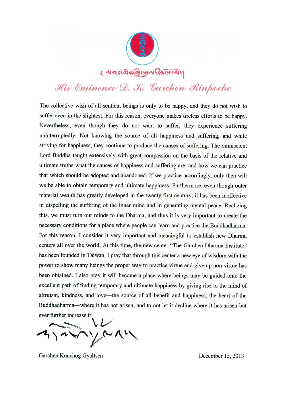 噶千仁波切寫給中心的信-英文版