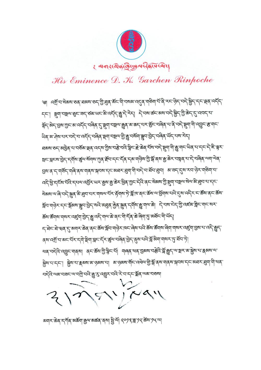 噶千仁波切寫給中心的信-藏文版