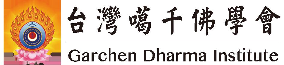 台灣噶千佛學會 Garchen Dharma Institute