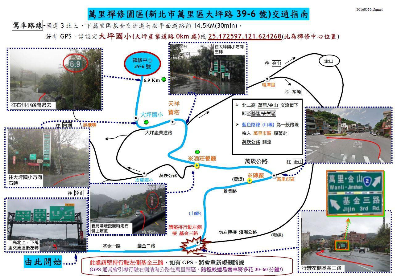 萬里禪修園區-地圖